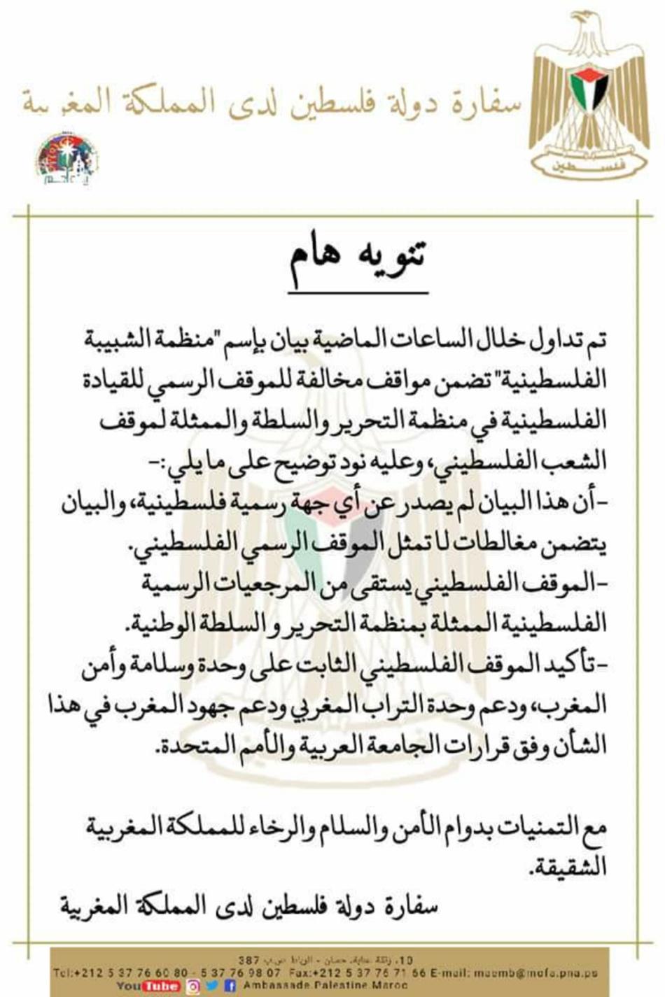 سفارة فلسطين تتبرأ من بيان وتنفي صدوره عن جهة رسمية