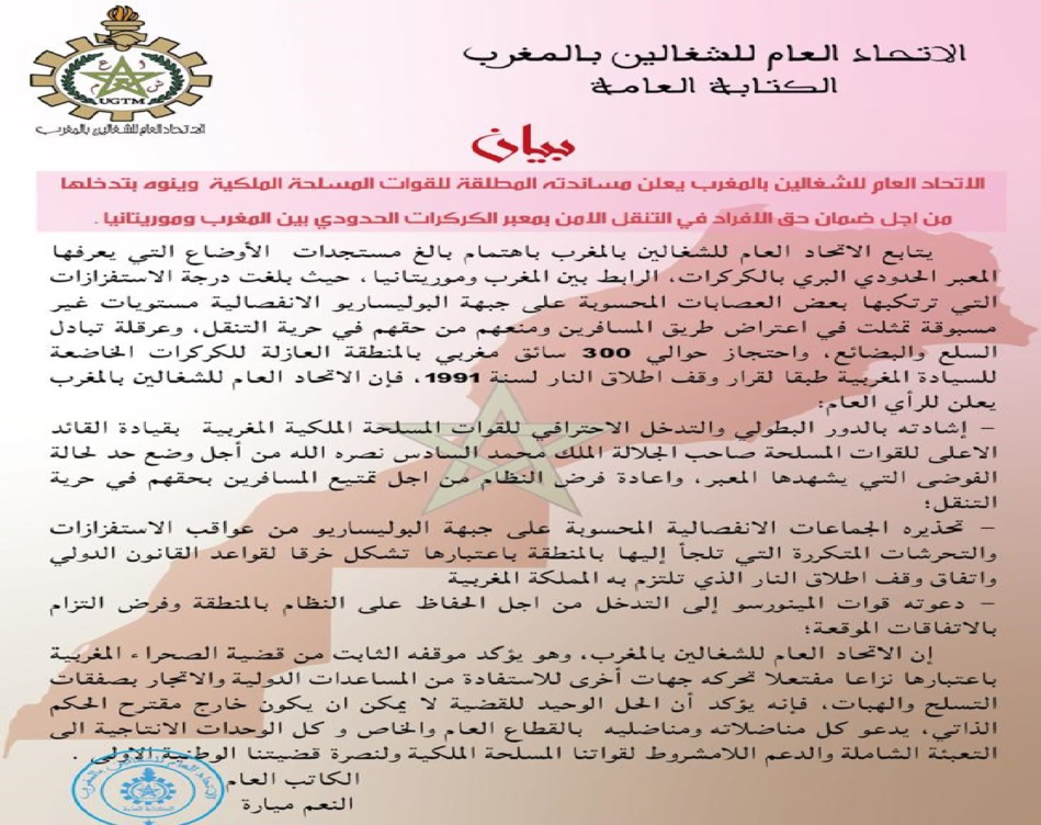 الاتحاد العام للشغالين بالمغرب يؤكد موقفه الثابت تجاه القضية الوطنية