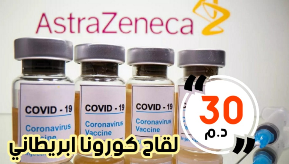 لقاح ضد كورونا ب30 درهما للجرعة