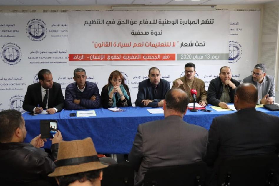 تعميم صادر عن مكونات المبادرة الوطنية للدفاع عن الحق في التنظيم