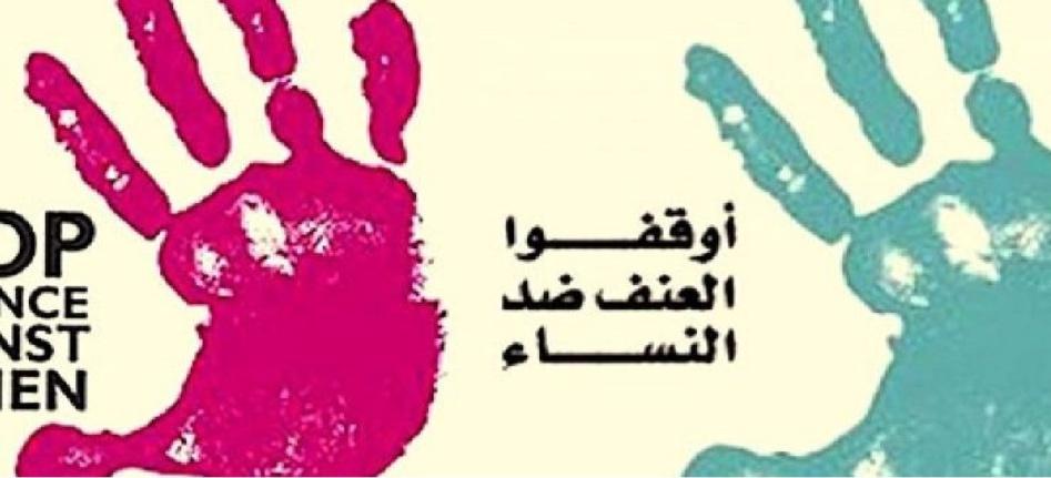 ضعف المكتسبات خلال هذه السنة قياسا بمستلزمات حماية الكرامة الإنسانية للنساء