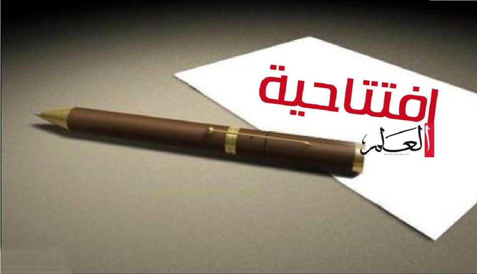 افتتاحية.. حزب الاستقلال والوحدة الترابية: قضية عقيدة ووجود