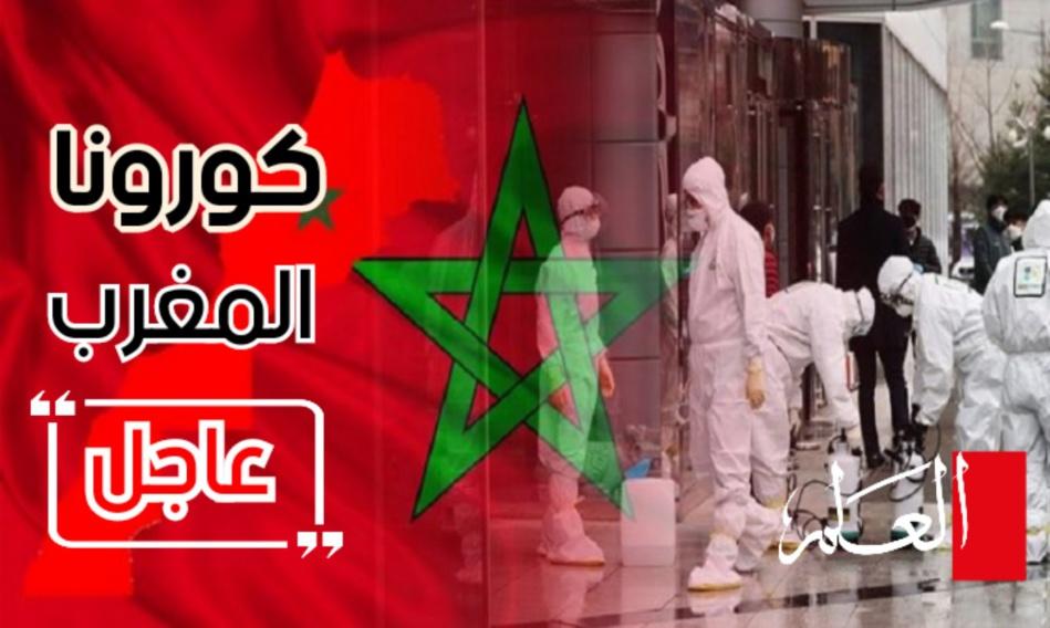 حصيلة منخفضة في عدد المصابين بكورونا بالمغرب خلال اليوم الماضي