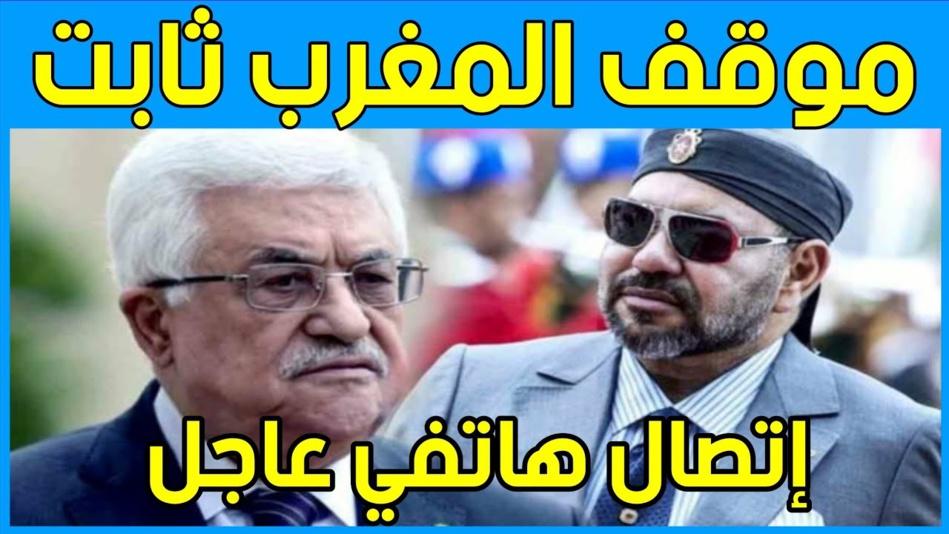 جلالة الملك يُجْري إِتِّصَالًا هَاتِفِيّاً بالرئيس الفلسطيني