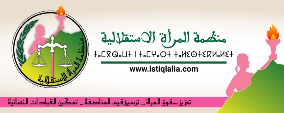 «لا للعنف ضد النساء والفتيات» موضوع ندوة تفاعلية لمنظمة المرأة الاستقلالية
