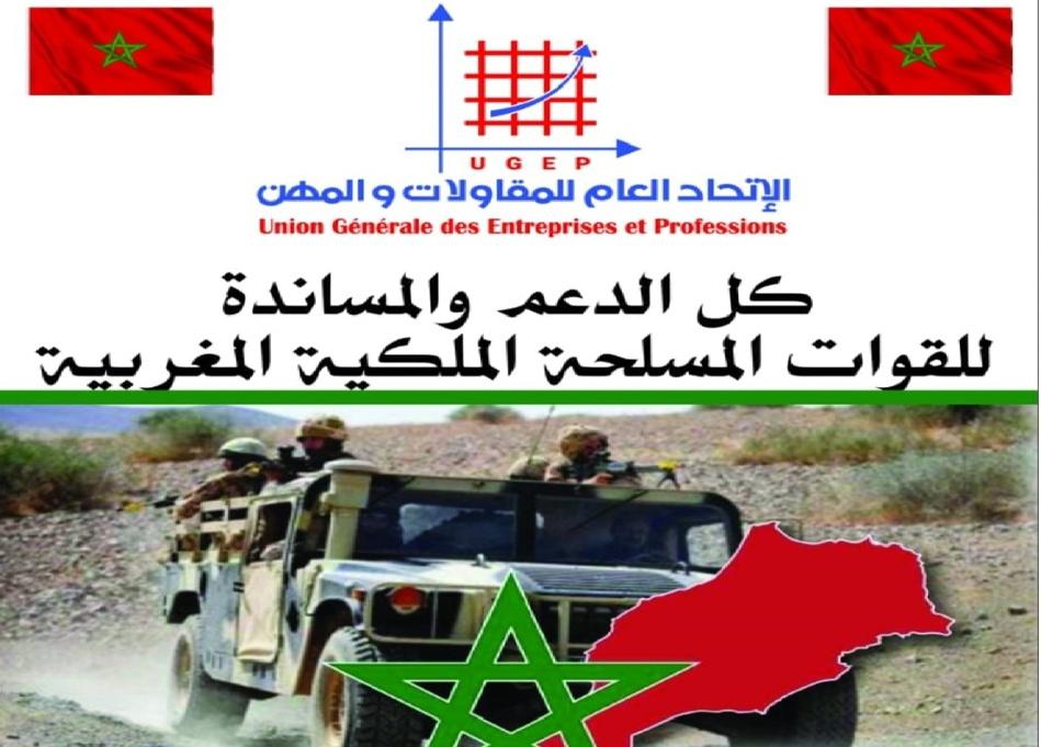 الاتحاد العام للمقاولات والمهن يشيد بالانتصارات المتتالية للمغرب ضد خصوم الوحدة الترابية