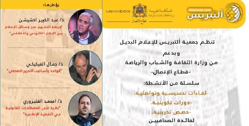 جمعية ألتريس للاعلام البديل تنظم دورة تكوينية لفائدة صحفيي الحسيمة