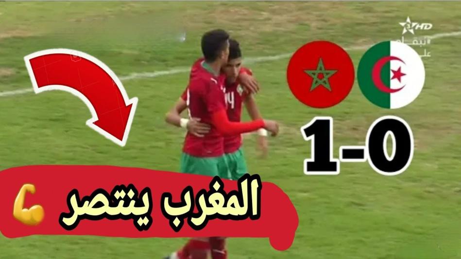 المنتخب المغربي يفوز على نظيره الجزائري في بطولة شمال إفريقيا لأقل من 20