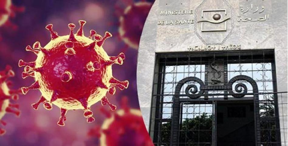 حصيلة فيروس كورونا بالمغرب ليوم الثلاثاء 22 دجنبر 2020