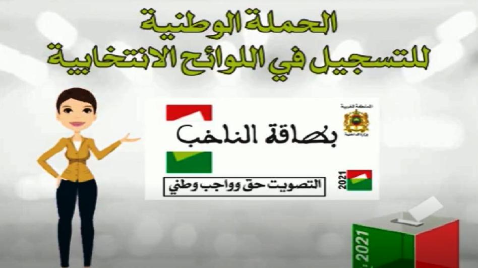 منظمة المرأة الاستقلالية تنخرط في الحملة الوطنية للتسجيل في اللوائح الإنتخابية