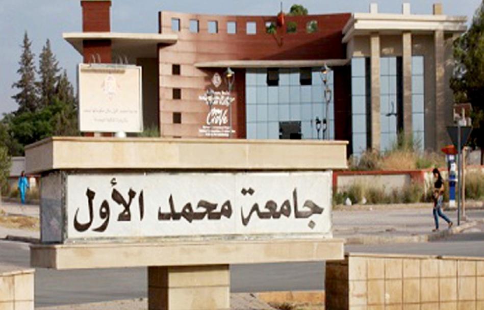جامعة محمد الأول تتوج في اطار مشروع «PRIMA»