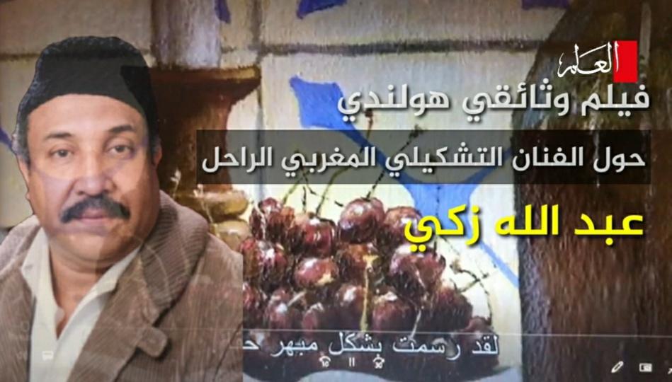أرشيف المغرب يعتني بالتشكيلي زكي الذي كان يقيم في هولندا