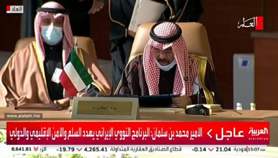 البث المباشر للقمة العربية الخليجية السعودية