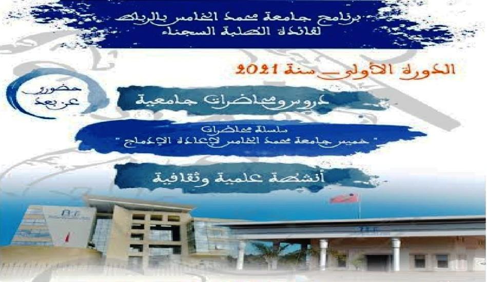 اليوم الانطلاقة الرسمية لأنشطة جامعة محمد الخامس بالرباط لفائدة الطلبة السجناء
