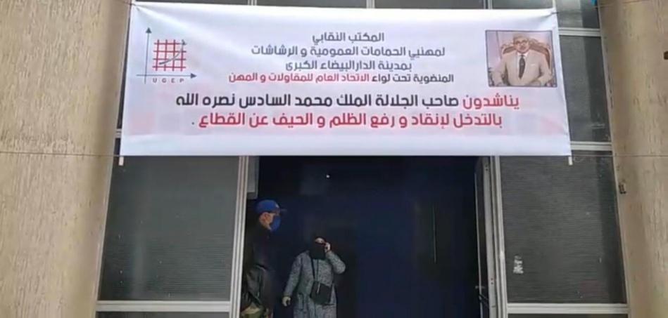 أرباب الحمامات  بالدار البيضاء يستنكرون استمرار فرض الاغلاق والسلطات تمنع احتجاجهم
