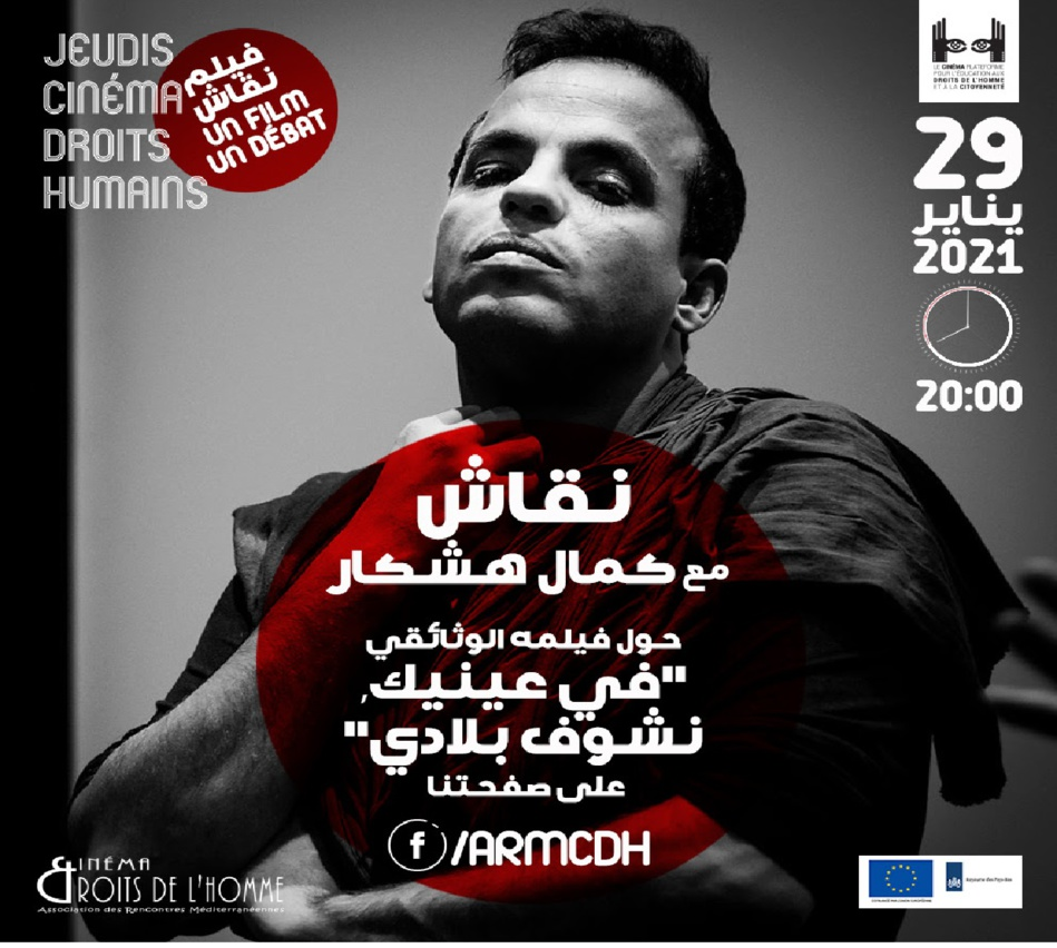 فيلم وثائقي حول الإرث الموسيقي اليهودي المغربي تكتشفونه على الويب