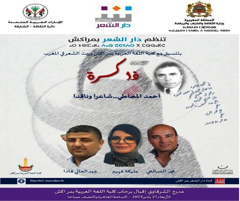 «دار الشعر بمراكش» تنظم حلقة جديدة من فقرة «مقيمون في الذاكرة» حول «أحمد المجاطي»
