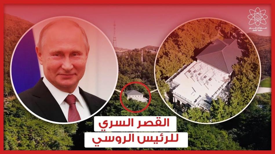 الكشف عن صاحب «قصر بوتين السرّي»