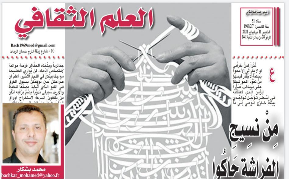 الملحق الثقافي..