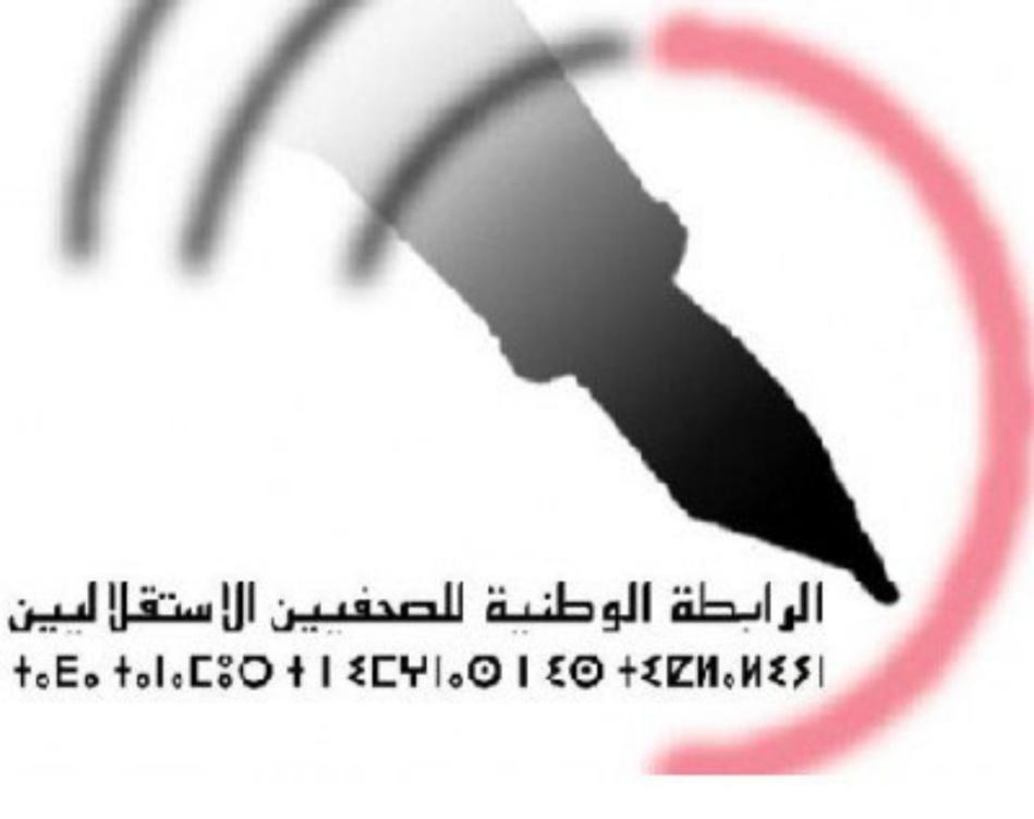"""رابطة الصحافيين الاستقلاليين تدين بأشد العبارات محاولة """"إعلام العسكر"""" النيل من مقدسات المغاربة"""