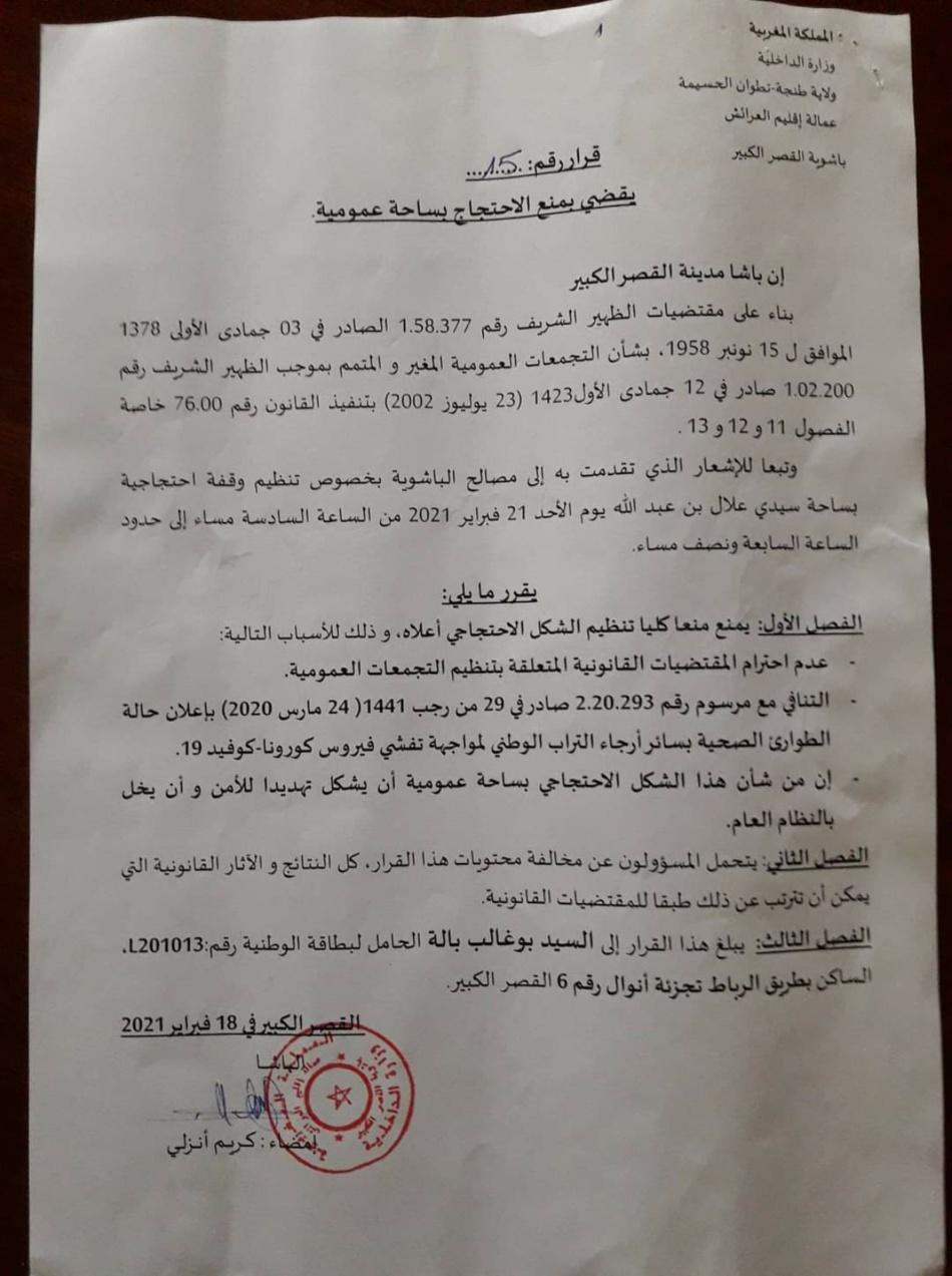 سلطات القصر الكبير  تمنع وقفة احتجاجية تخليدا لحركة 20 فبراير