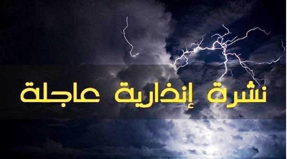 نشرة إنذارية من المستوى البرتقالي.. هذه توقعات أحوال الطقس بالمغرب من الخميس إلى السبت
