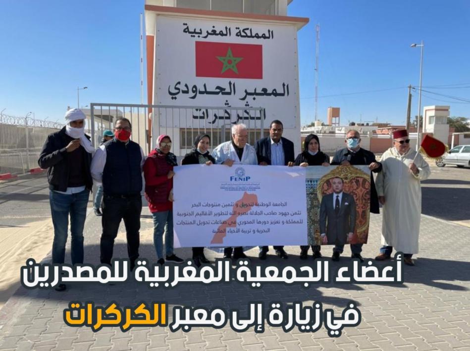 أعضاء الجمعية المغربية للمصدرين في زيارة إلى معبر الكركرات: