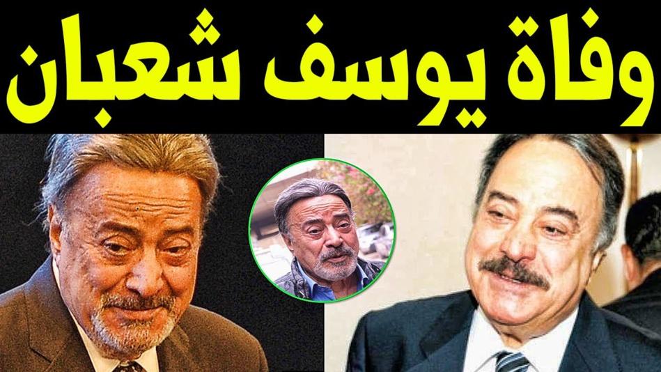 وفاة الفنان المصري يوسف شعبان متأثراً بكورونا.. الراحل مشوار فني حافل بالعطاء