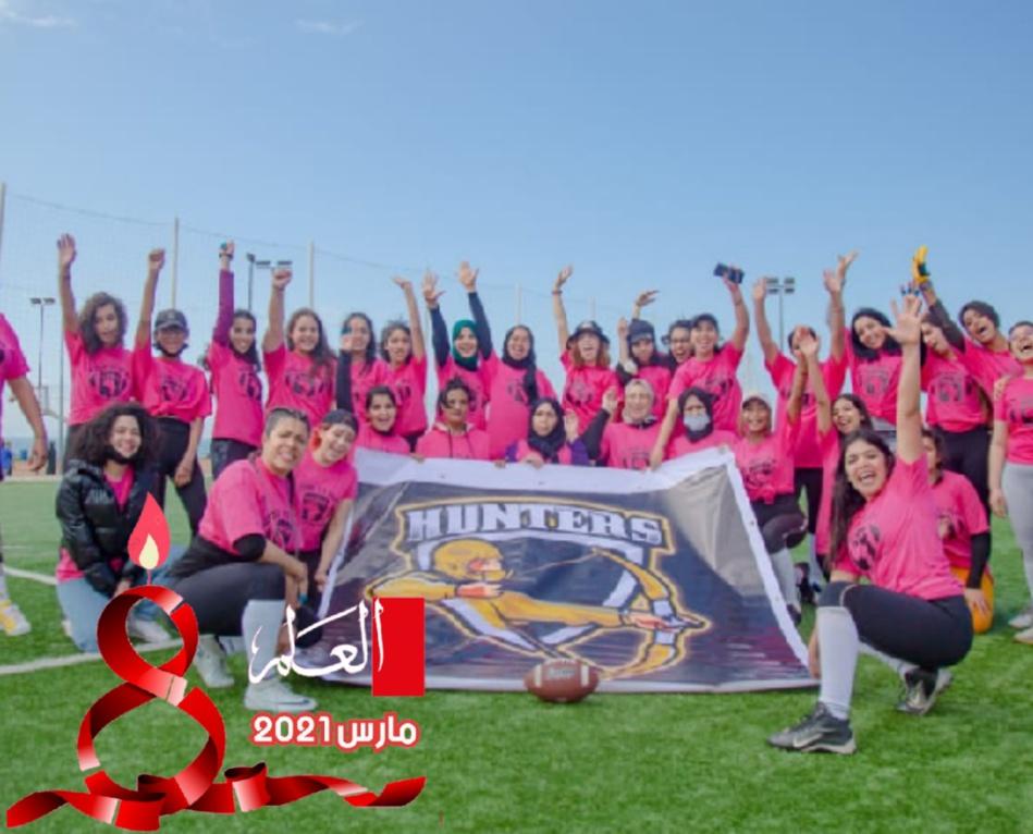 كرة القدم الأمريكية تحتفي بالمرأة المغربية في يومها العالمي