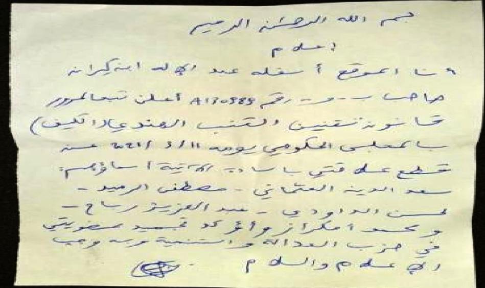 عاجل.. بنكيران يجمد عضويته من حزب العدالة والتنمية ويقطع علاقته بهؤلاء