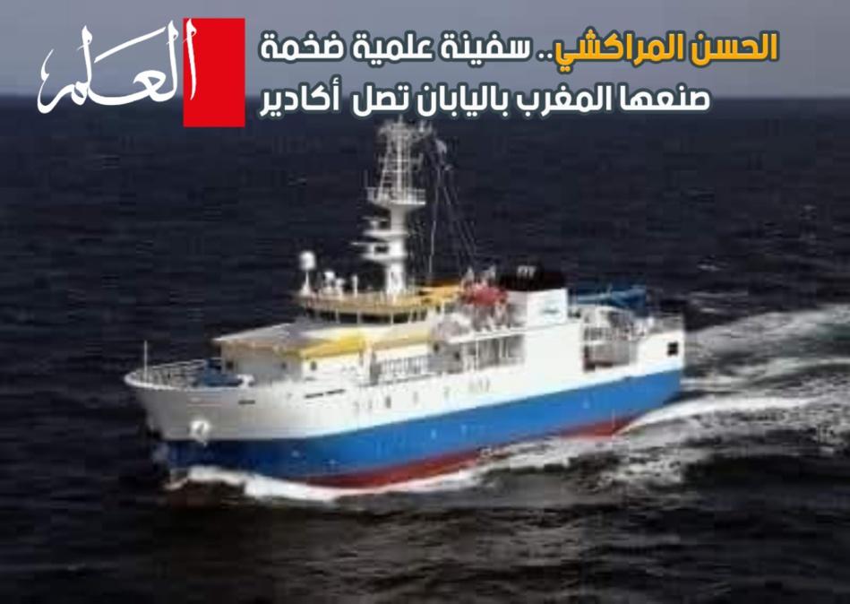 الحسن المراكشي .. سفينة علمية ضخمة صنعها المغرب باليابان تصل  أكادير