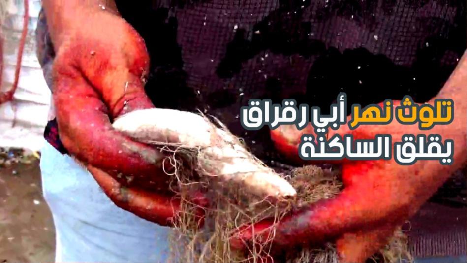 خطير وبالفيديو.. تلوث نهر أبي رقراق يقلق الساكنة