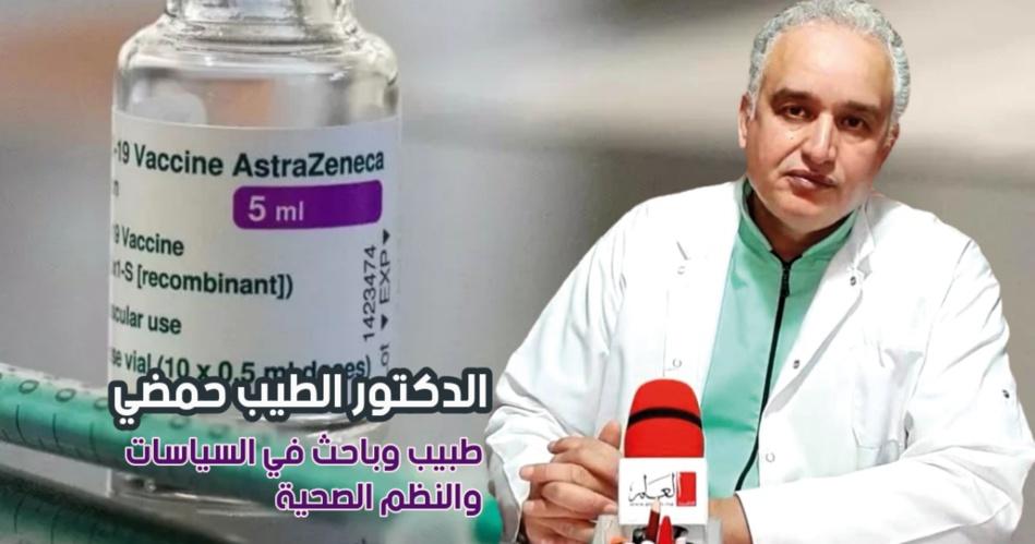 مشاكل إمدادات اللقاحات: تحديات  عالمية وحلول بديلة.