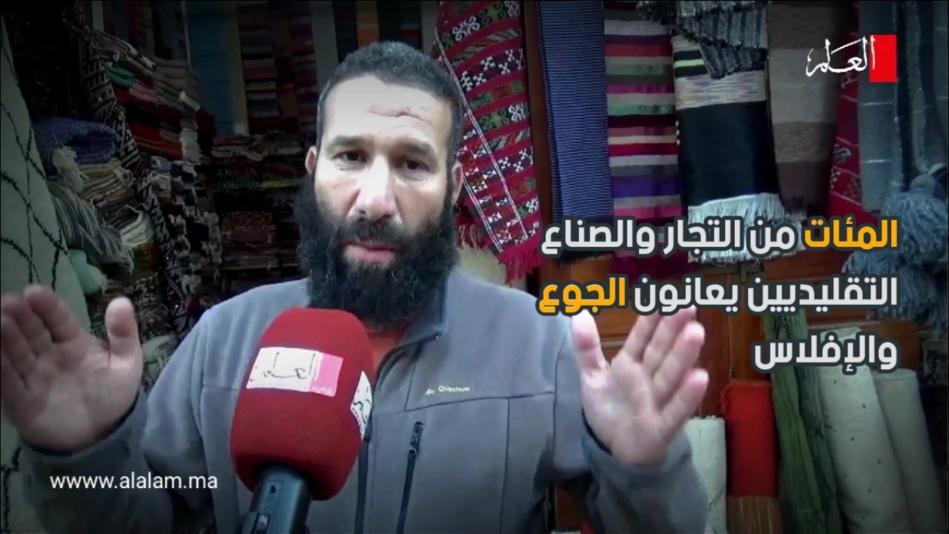 بالفيديو: المئات من التجار والصناع التقليديين يعانون الجوع والإفلاس بعد موت القطاع بالرباط