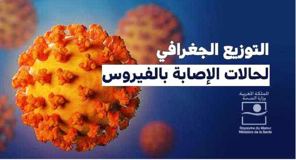 حصيلة فيروس كورونا بالمغرب ليوم الجمعة 26 مارس