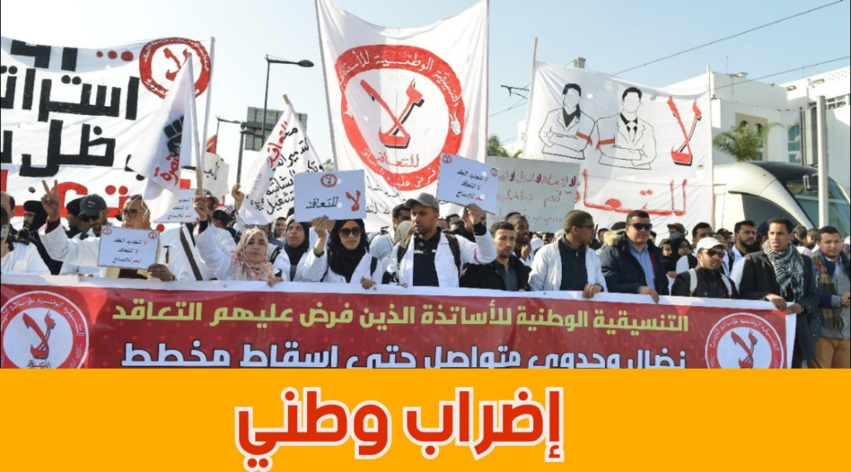 ثلاث نقابات تعليمية تخوض اضرابا انذاريا وطنيا دفاعا عن حقوق جميع نساء ورجال التعليم