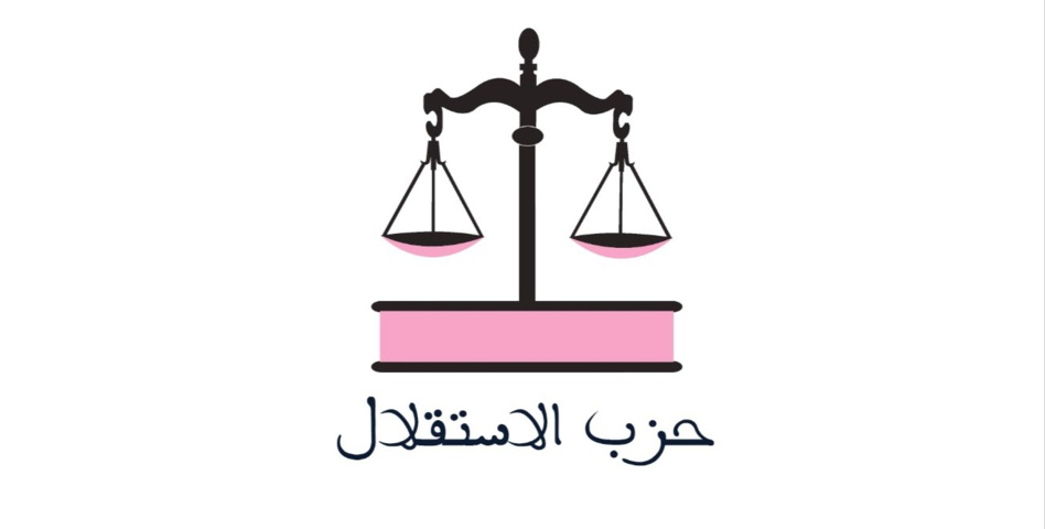 المجالس الإقليمية  لحزب الاستقلال دورة مارس 2021