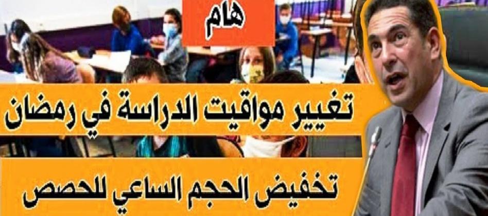 وزارة التربية الوطنية تعلن عن أوقات الدراسة في شهر رمضان