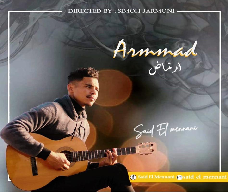 """الشاب """"المناني"""" يطلق أغنية """"أرمّاض"""" للتنفيس عن معاناة الفراق"""