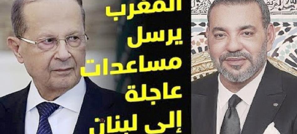 جلالة الملك يأمر بإرسال مساعدات غذائية إلى لبنان