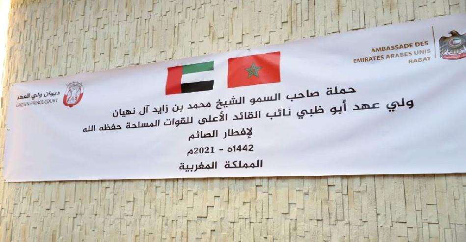 انطلاقة حملة سمو الشيخ محمد بن زايد آل نهيان لإفطار الصائم بالمغرب