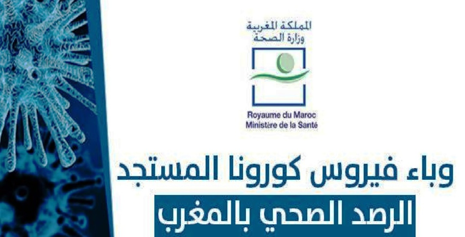 حصيلة فيروس كورونا بالمغرب ليوم الأحد 18 أبريل