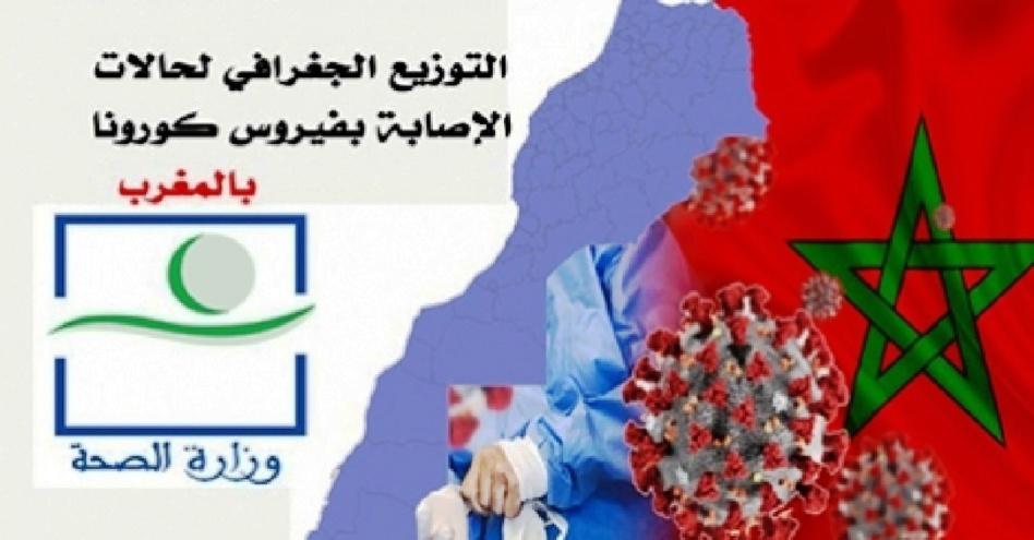 حصيلة فيروس كورونا بالمغرب ليوم الإثنين 19 أبريل
