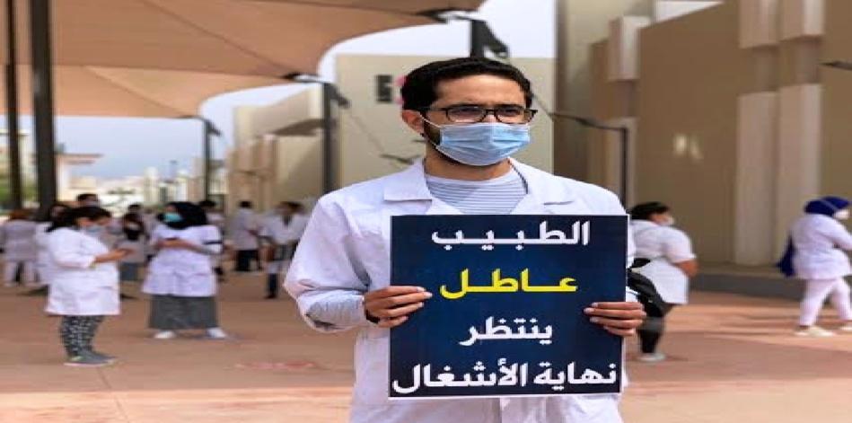 إحتجاج الأطباء الداخليين بأكادير ضد الإضطهاد والتهميش