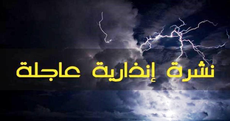 تحذير من مديرية الأرصاد الجوية: زخات رعدية قوية يومي السبت والأحد