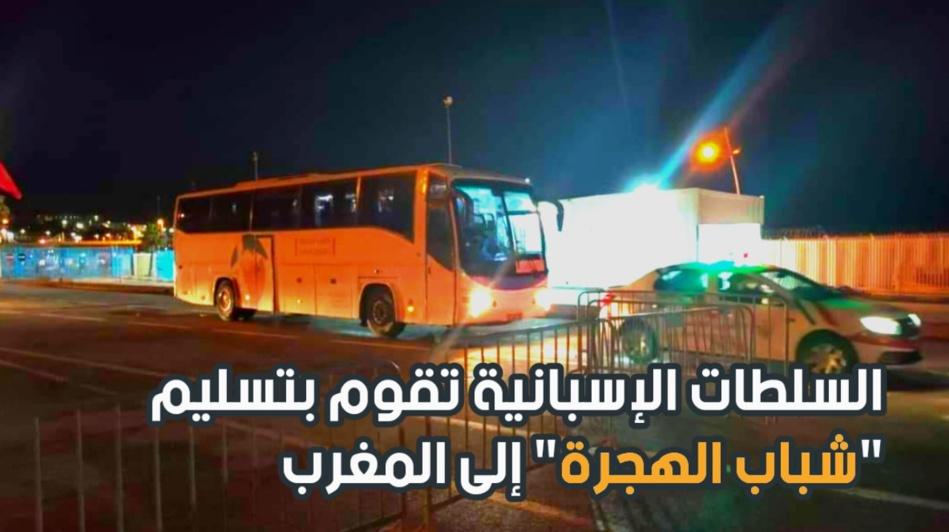 """السلطات الإسبانية تقوم بتسليم """"شباب الهجرة"""" إلى المغرب"""