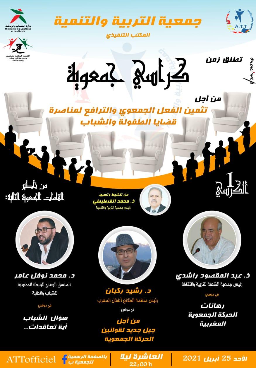 الندوة الاولى لكراسي جمعوية لجمعية التربية والتنمية
