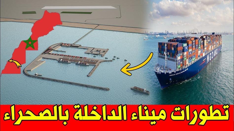 ميناء الداخلة الأطلسي.. صرح اقتصادي وتنموي عالـمي رائد سيغير وجه الـمناطق الجنوبية للمملكة