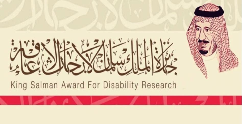 فتح باب المشاركة في جائزة الملك سلمان العالمية لأبحاث الإعاقة (الدورة الثالثة)