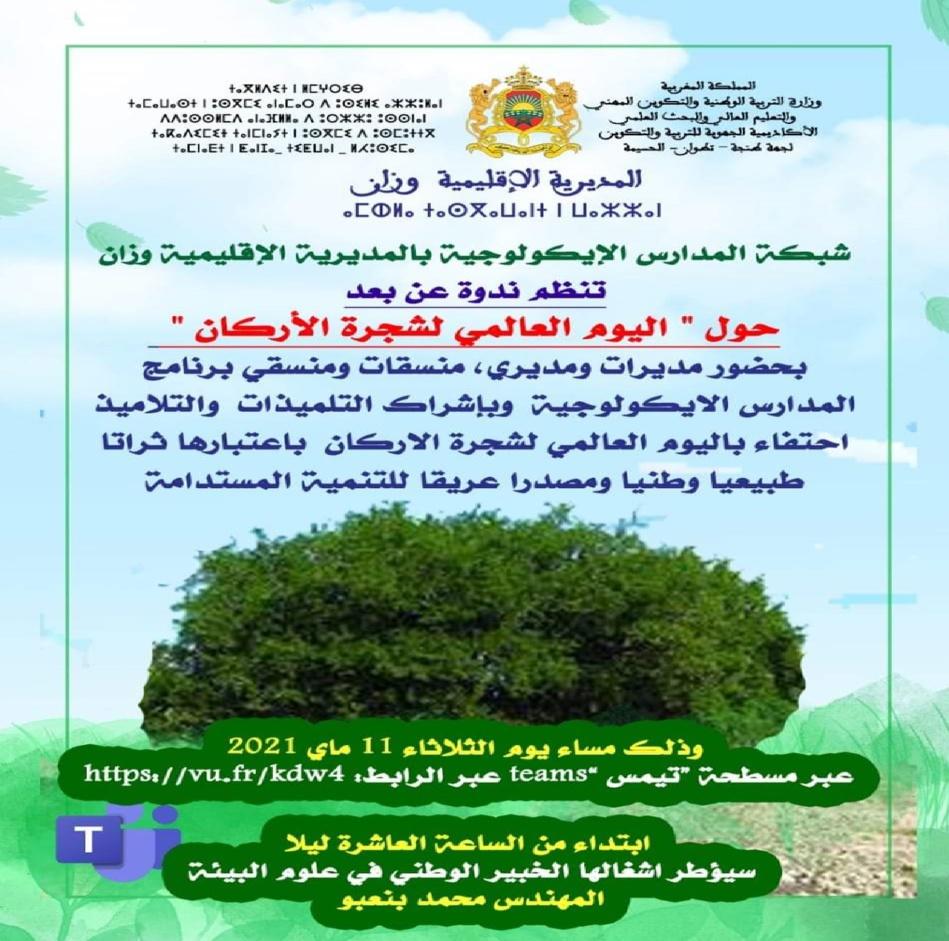 المدارس الإيكولوجية بإقليم وزان تحتفي باليوم العالمي لشجرة الأركان